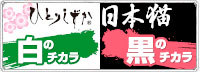 ひとりしずか日本猫白のチカラ・黒のチカラ
