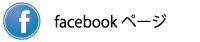イースターのfacebookページにいいね!しませんか
