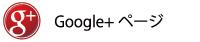 イースターのGoogle+ページをフォローしませんか