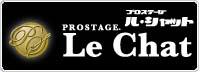 プロステージ ル・シャット