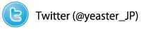イースターのツイッターをフォローしませんか